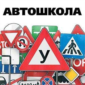 Автошколы Юрюзани