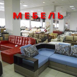 Магазины мебели Юрюзани