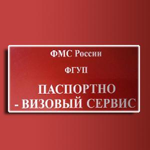 Паспортно-визовые службы Юрюзани