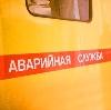Аварийные службы в Юрюзани
