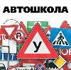 Автошколы в Юрюзани