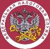 Налоговые инспекции, службы в Юрюзани