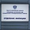 Отделения полиции в Юрюзани