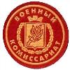 Военкоматы, комиссариаты в Юрюзани