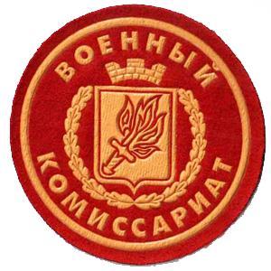 Военкоматы, комиссариаты Юрюзани